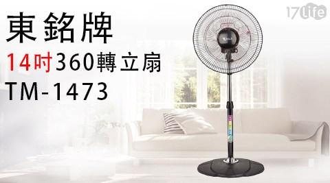 東銘牌/14吋/3D/TM-1473/商業用/商業用扇/風扇/電風扇/灣製