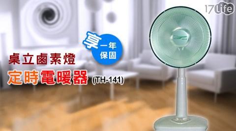 雙豪/14寸/桌立鹵素燈定時電暖器/TH-141/電暖器
