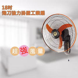 中央興18吋飛刀型強力壁掛扇