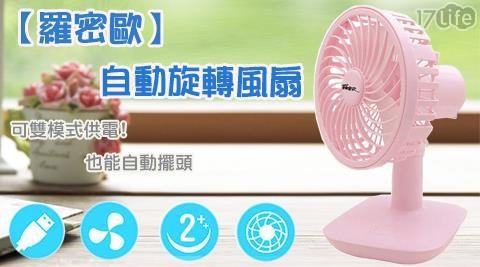 桌上型電風扇/usb風扇/電風扇