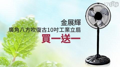 只要799元(含運)即可享有【金展輝】原價1,350元台灣製造廣角八方吹復古10吋工業立扇(AB-1012),享一年保固,再享買一送一優惠!