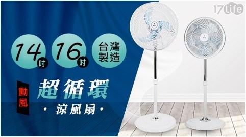 勳風/超循環涼風扇/涼風扇/風扇/電扇/電風扇/HF-B1460/HF-B1660