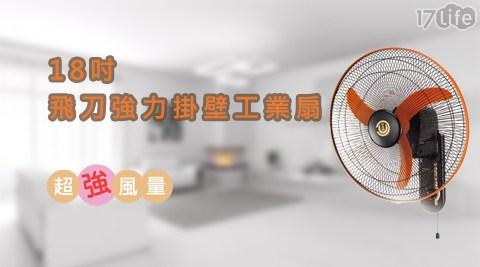 【中央興】18吋飛刀型強力壁掛扇/電風扇 F-184