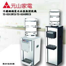 元山不鏽鋼冰溫熱桶裝飲水機