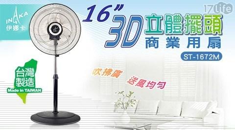 電風扇/16吋/3D/桌立扇