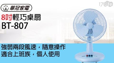 華冠/BT-807/桌扇/風扇/電風扇/8吋/台灣製/輕巧/輕巧桌扇