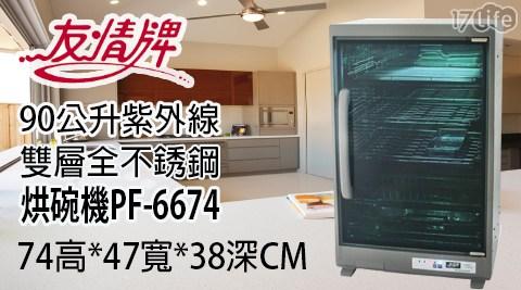 友情牌/90公升全不鏽鋼烘碗機/不鏽鋼烘碗機/烘碗機/PF-6674
