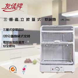 友情 三層直立式熱風烘碗機 PF-206