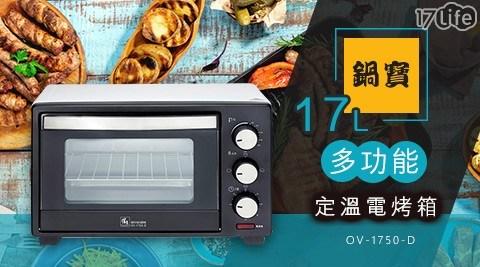 烤箱/國際/3202/3800/電烤箱/烘焙/烤爐/微波爐/聲寶/鍋寶/全雞烤箱/大烤箱/小烤箱/定溫烤箱/OV-1750-D