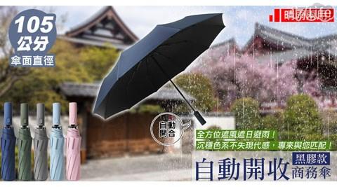 LISAN/商務傘/雨傘/自動傘/遮陽傘/輕便傘/折疊傘