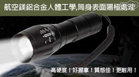 T6伸縮強光手電筒/手電筒/強光/強光手電筒/照明/戶外/露營