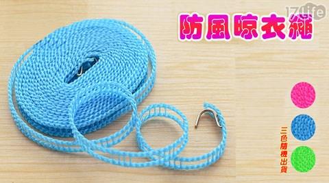 防風晾衣繩