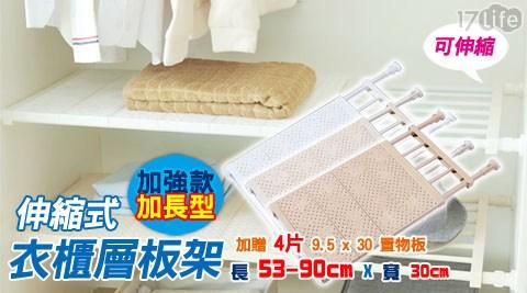 LISAN/伸縮/加強款/層板/伸縮層板/加長型/衣櫃層板/衣櫃收納