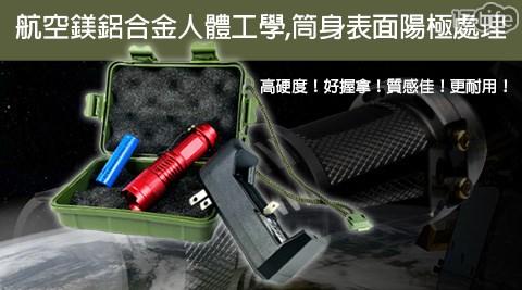 Q5可伸縮調光迷你強光手電筒精選套組