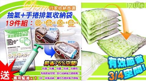 LISAN/行家首選/真空/收納袋/壓縮/收納/衣物
