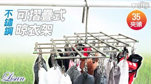 35夾頭可摺疊式不銹鋼晾衣架/衣夾