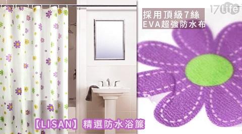 LISAN/精選/防水浴簾/防水/浴簾/衛浴