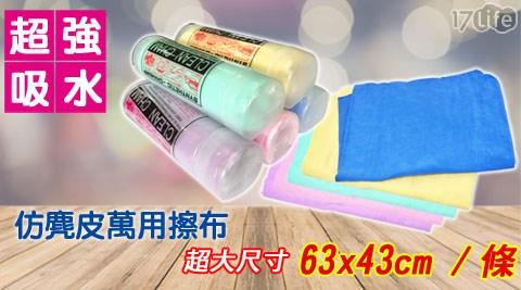 LISAN/超強吸水仿麂皮萬用擦布/吸水/萬用布/媽布/抹布/清潔/擦拭/洗車巾