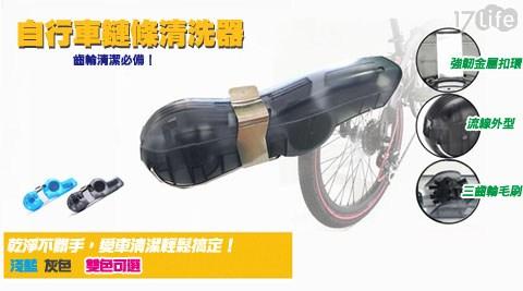 自行車鏈條清洗器