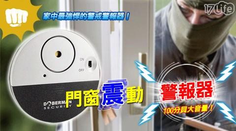 門窗震動警報器/警報器/震動/震動警報器/門窗警報器/門窗