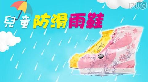 兒童防滑雨鞋套