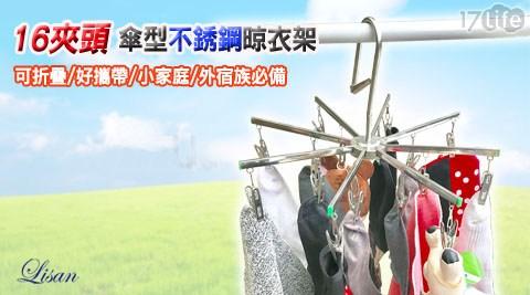 傘型16夾頭不銹鋼晾衣架/衣夾