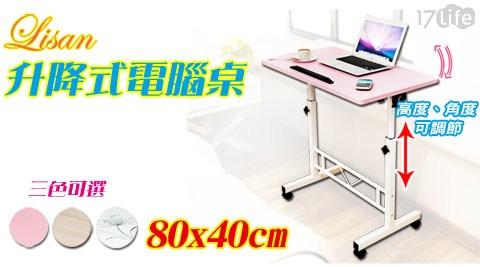 LISAN/80x40cm/升降式/電腦桌/桌子/桌/床邊桌/升降桌/書桌/小餐桌/置物桌/輔助桌/移動桌/滾輪/滑輪/移動