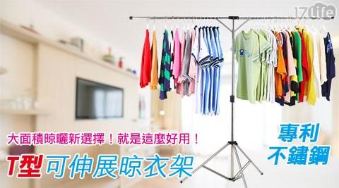 專利不銹鋼T型可伸展晾衣架/晾衣架/曬衣架/曬衣