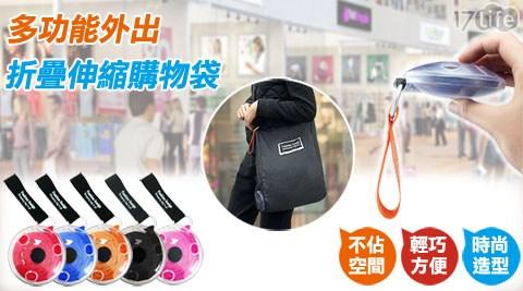 LISAN/多功能外出折疊伸縮購物袋/折疊/伸縮/購物袋/手提袋/環保袋/環保/袋子/提袋/便攜