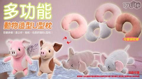 LISAN/動物造型/U型枕/頸枕
