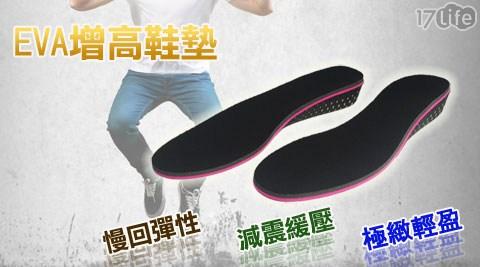 EVA增高鞋墊/增高鞋墊/鞋墊