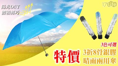 特價/兩用傘/兩用/銀膠/傘