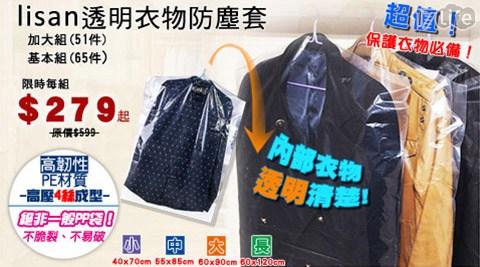lisan/簡易/透明/衣服/收納/防塵套/防塵袋/衣物
