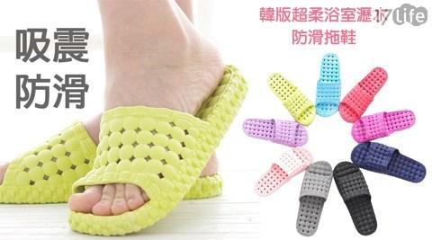 韓版超柔浴室瀝水防滑拖鞋