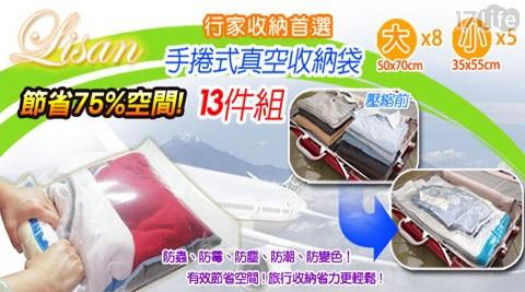 【lisan】手捲式真空收納袋8+5型13件組