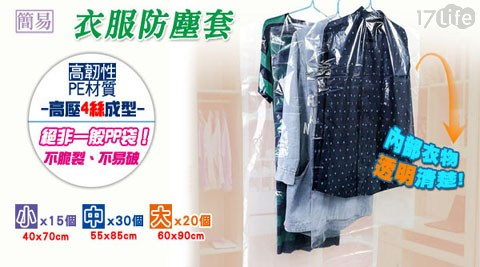【LISAN】簡易透明衣服防塵套65件組/防塵套/LISAN/衣服/換季/收納