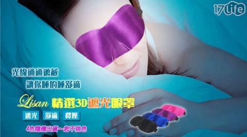 【LISAN】精選3D無痕舒壓遮光眼罩