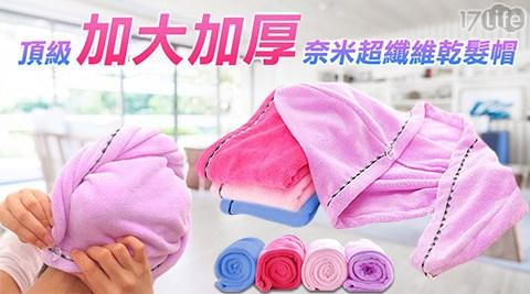 頂級/加大/加厚/奈米/超纖維/乾髮帽/毛巾/髮帽/吸水