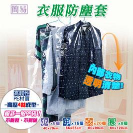【LISAN】簡易透明衣服防塵套51件組