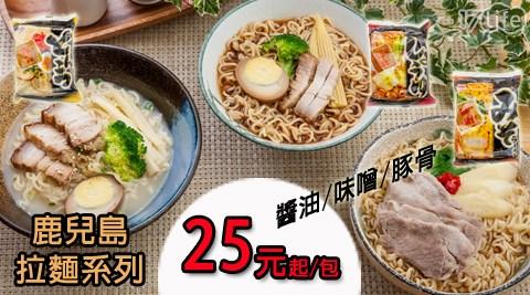 鹿兒島/拉麵/日本/醬油/味噌/豚骨/消夜