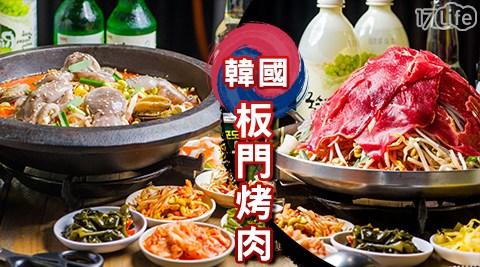 韓國板門烤肉-韓式雙人分享餐/韓國/分享/套餐/韓式/銅盤/烤肉/桃園/八德