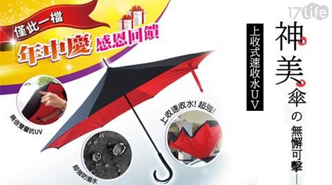 平均每支最低只要289元起(含運)即可購得【雨傘革命】上收式速收水UV神美傘任選1支/2支/4支/8支,顏色:貴族黑+迷情紫/藏青色+湖水藍/甜美粉+藏青色/貴族黑+熱情紅。