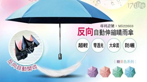 平均每支最低只要369元起(含運)即可購得神美三代-反向自動伸縮晴雨傘1支/2支/4支/8支/10支/12支/20支,多色任選。