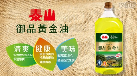 泰山/御品黃金油/油品/烹飪/烹調/煮菜/調味料/油