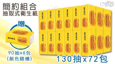 簡約抽取式衛生紙130抽72包+贈90抽6包