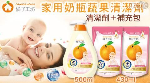 橘子工坊嬰兒奶瓶清潔劑/橘子工坊/清潔/奶瓶清潔劑/清潔劑/奶瓶/寶寶/洗奶瓶