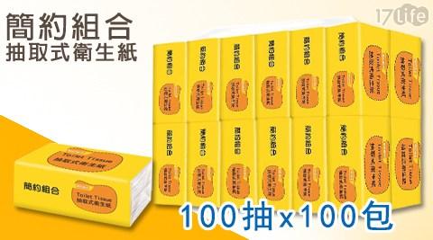 抽取式衛生紙/衛生紙/抽取式/簡約組合/100抽