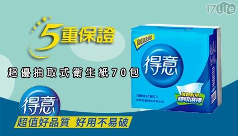 衛生紙/得意/抽取式衛生紙/抽取式/超優抽取式衛生紙