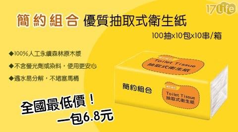【簡約組合】優質抽取式衛生紙100抽×10包x10串/箱