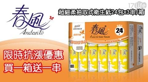【春風】超細柔抽取式衛生紙24包x3串/箱+加贈柔韌感抽取衛生紙110
